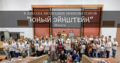 Школа молодых инноваторов «Юный Эйнштейн»