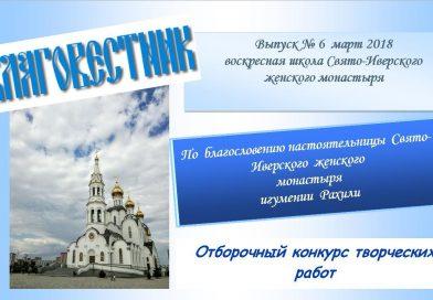 Газета «Благовестник»