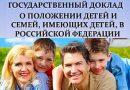 Общественное обсуждение государственного доклада «О положении детей и семей, имеющих детей, в Российской Федерации»