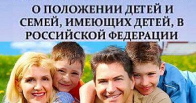 Общественном обсуждение государственного доклада «О положении детей и семей, имеющих детей, в Российской Федерации»
