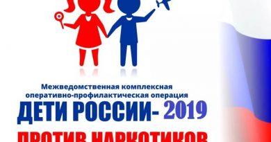 Дети России-2019 против наркотиков