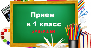 Прием документов в 1 класс ЗАВЕРШЕН