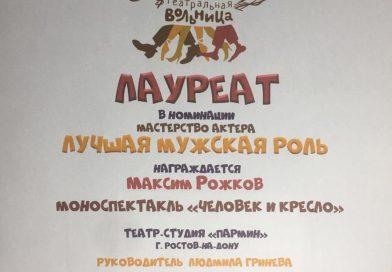 Фестиваль-конкурс «Театральная вольница»