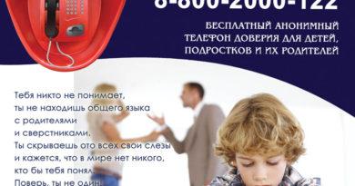 Единый Всероссийский детский телефон доверия!