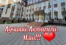 МБОУ Лицей 69 призер городского конкурса!