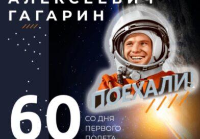 «Всероссийская акция Первого канала «Я Гагарин»