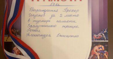 Турнир памяти заслуженного тренера России Александра Онищенкo